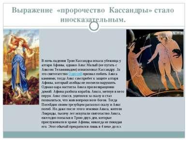Выражение «пророчество Кассандры» стало иносказательным. В ночь падения Тр...