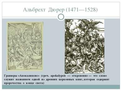 Альбрехт Дюрер (1471—1528) Гравюры «Апокалипсис» (греч. apokalypsis — о...