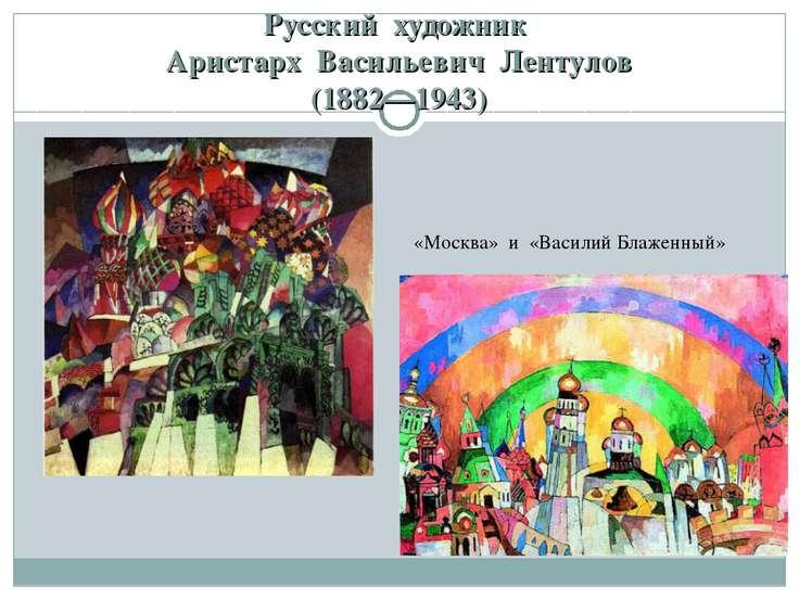 Русский художник Аристарх Васильевич Лентулов (1882—1943) «Москва» и ...