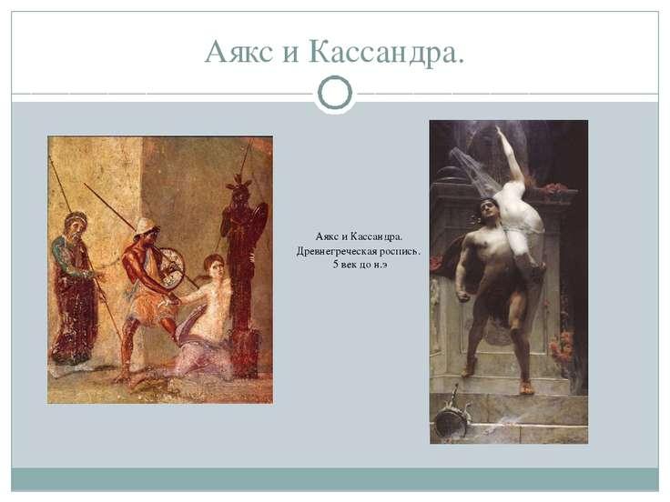 Аякс и Кассандра. Аякс и Кассандра. Древнегреческая роспись. 5 век до н.э