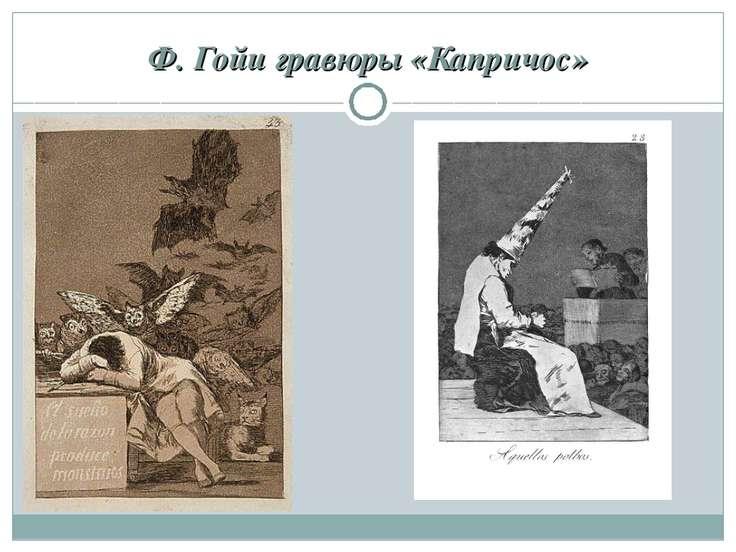 Ф. Гойи гравюры «Капричос»