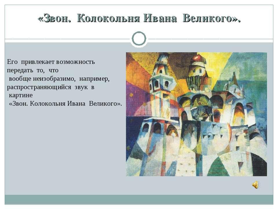 «Звон. Колокольня Ивана Великого». Его привлекает возможность передать т...