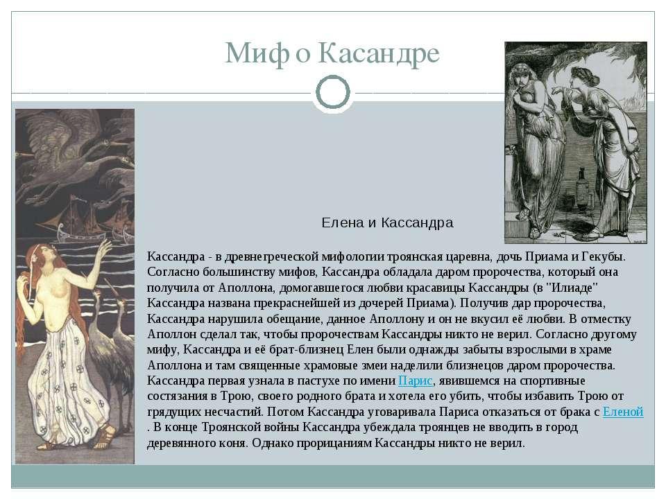 Миф о Касандре Кассандра - в древнегреческой мифологии троянская царевна, доч...