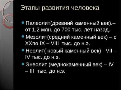 Этапы развития человека Палеолит(древний каменный век).– от 1,2 млн. до 700 т...
