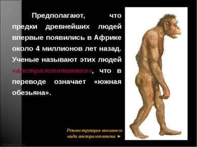 © Жадаев Д.Н., 2005 Предполагают, что предки древнейших людей впервые появили...