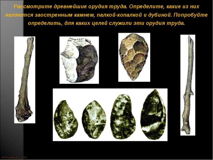 © Жадаев Д.Н., 2005 Рассмотрите древнейшие орудия труда. Определите, какие из...