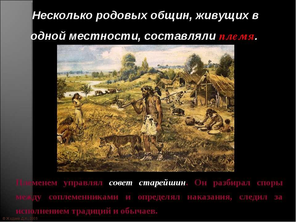 © Жадаев Д.Н., 2005 Несколько родовых общин, живущих в одной местности, соста...