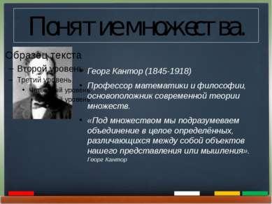 Понятие множества. Георг Кантор (1845-1918) Профессор математики и философии,...