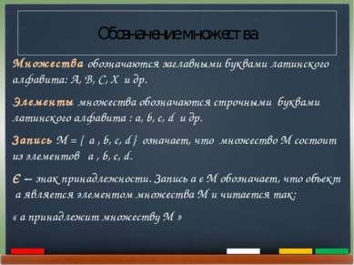 Обозначение множества Множества обозначаются заглавными буквами латинского ал...