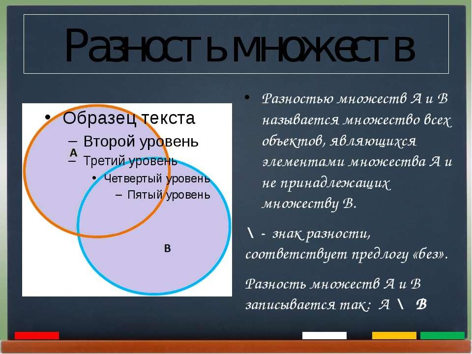 Разность множеств Разностью множеств А и В называется множество всех объектов...