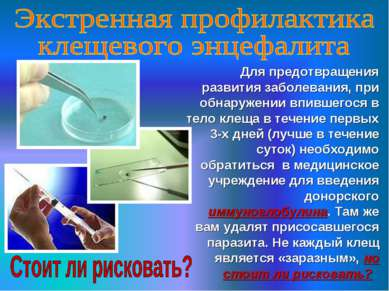 Для предотвращения развития заболевания, при обнаружении впившегося в тело кл...