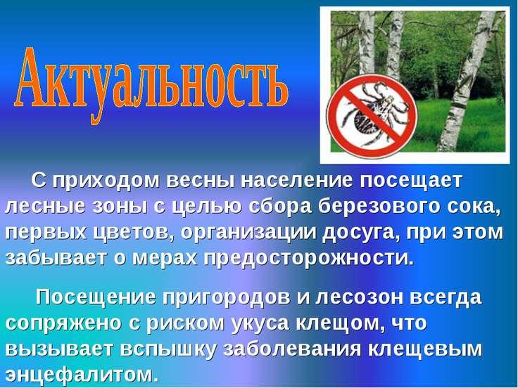 С приходом весны население посещает лесные зоны с целью сбора березового сока...