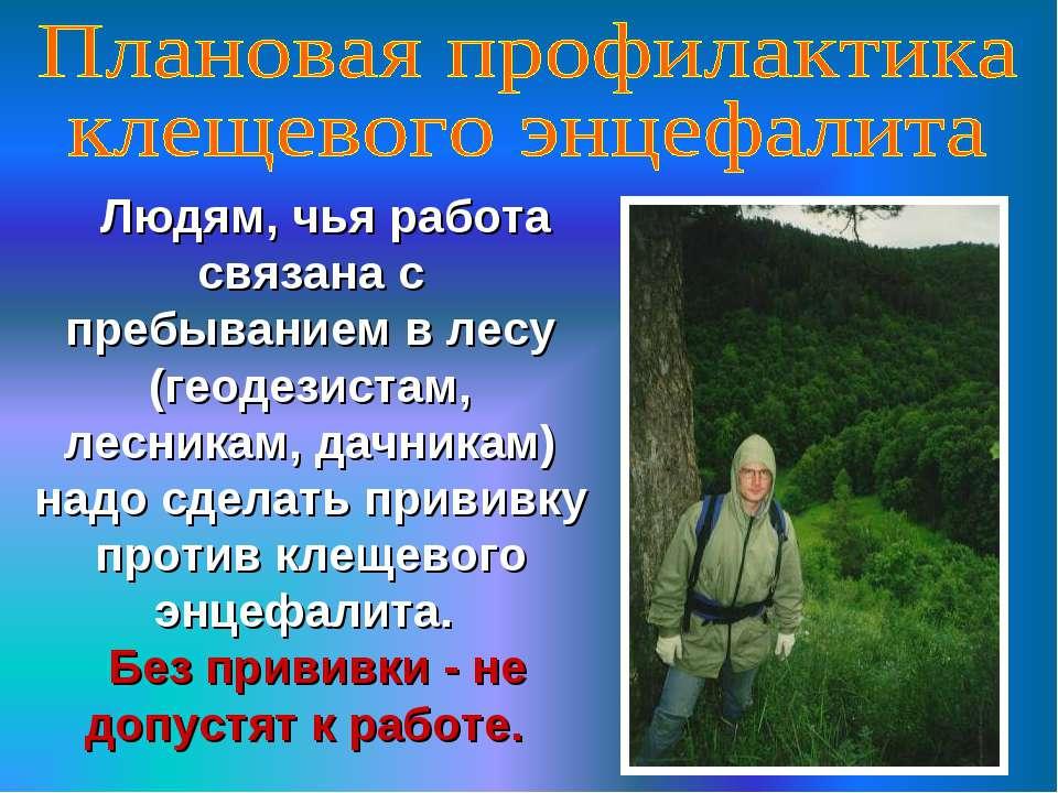 Людям, чья работа связана с пребыванием в лесу (геодезистам, лесникам, дачник...