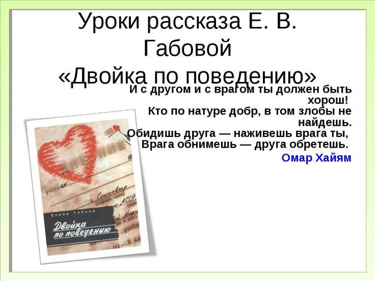 Уроки рассказа Е. В. Габовой «Двойка по поведению» И с другом и с врагом ты д...