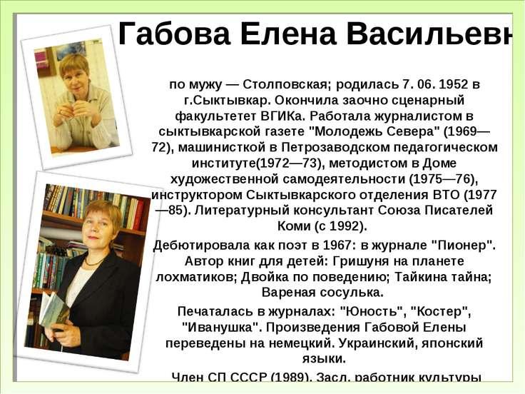 Габова Елена Васильевна по мужу — Столповская; родилась 7. 06. 1952 в г.Сыкты...