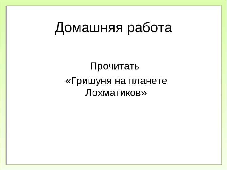 Домашняя работа Прочитать «Гришуня на планете Лохматиков»