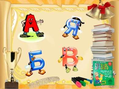 Читаем слоги с буквой «Б» аб об уб ыб эб яб юб об иб аб ба бё бы бю бэ бя бо ...