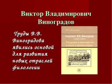 Виктор Владимирович Виноградов Труды В.В. Виноградова явились основой дляраз...