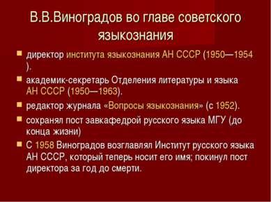В.В.Виноградов во главе советского языкознания директор института языкознания...