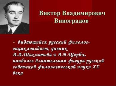 Виктор Владимирович Виноградов - выдающийся русский филолог-энциклопедист, уч...