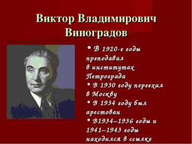 Виктор Владимирович Виноградов В1920-е годы преподавал винститутах Петрогра...