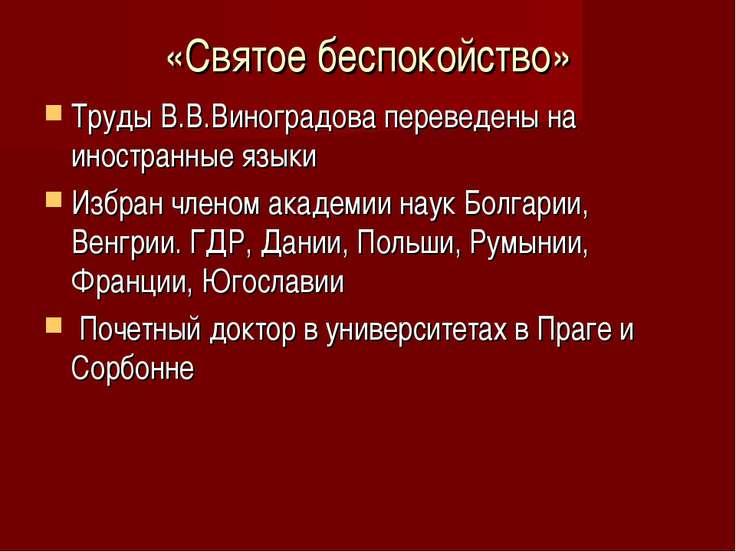 «Святое беспокойство» Труды В.В.Виноградова переведены на иностранные языки И...