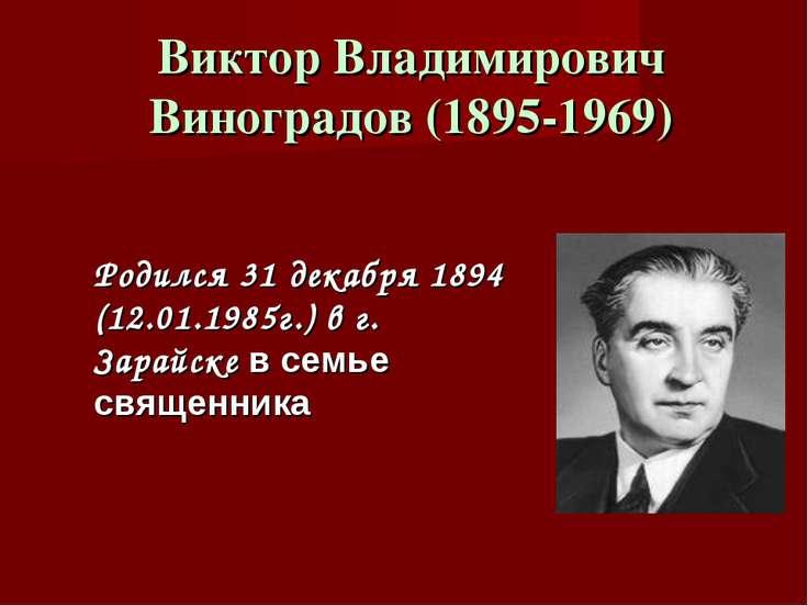 Виктор Владимирович Виноградов (1895-1969) Родился 31 декабря 1894 (12.01.198...