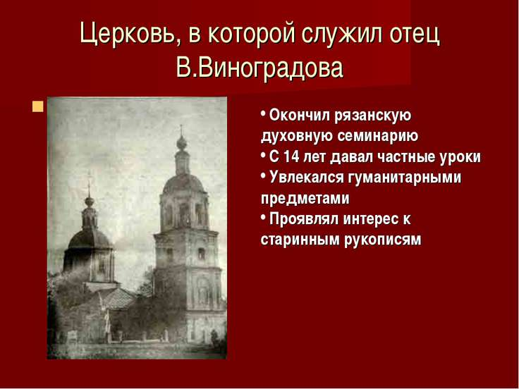 Церковь, в которой служил отец В.Виноградова Окончил рязанскую духовную семин...