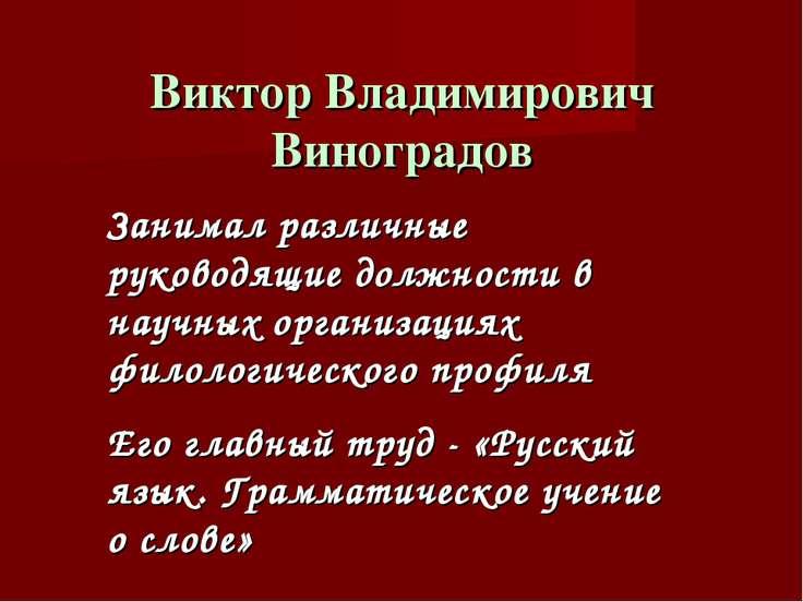 Виктор Владимирович Виноградов Занимал различные руководящие должности в науч...