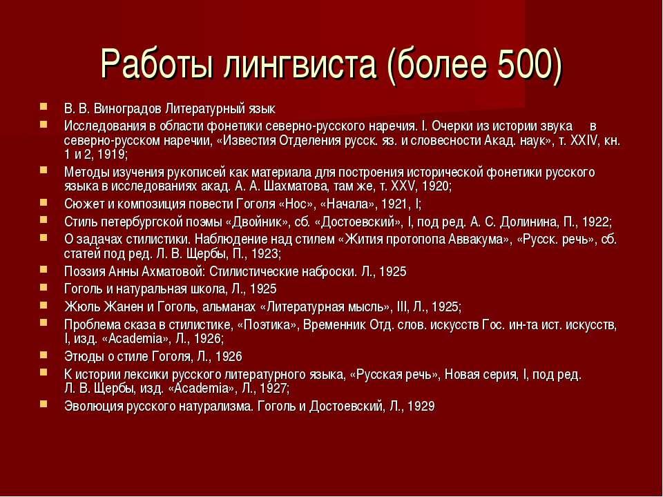 Работы лингвиста (более 500) В.В.Виноградов Литературный язык Исследования ...