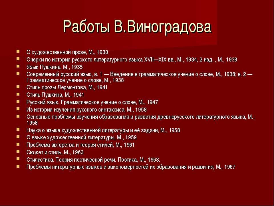 Работы В.Виноградова О художественной прозе, М., 1930 Очерки по истории русск...