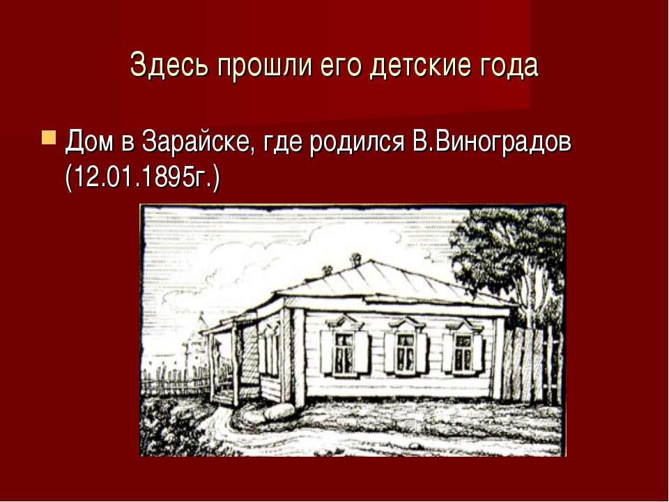 Здесь прошли его детские года Дом в Зарайске, где родился В.Виноградов (12.01...