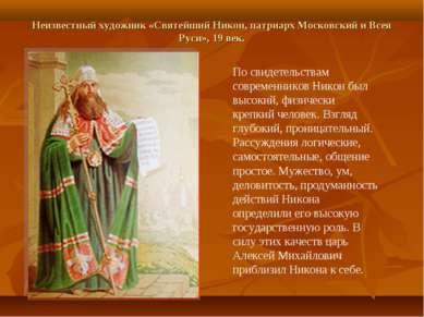 Неизвестный художник «Святейший Никон, патриарх Московский и Всея Руси», 19 в...