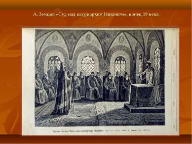А. Земцов «Суд над патриархом Никоном», конец 19 века