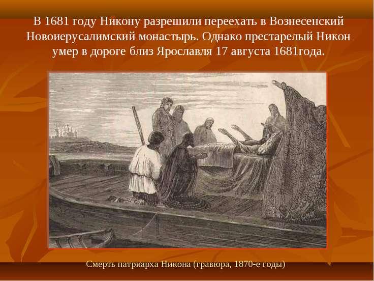 В 1681 году Никону разрешили переехать в Вознесенский Новоиерусалимский монас...