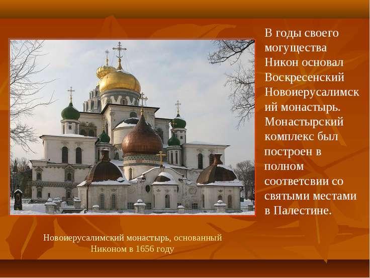 Новоиерусалимский монастырь, основанный Никоном в 1656 году В годы своего мог...