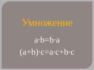 Умножение a·b=b∙а (а+b)∙с=а∙с+b∙с