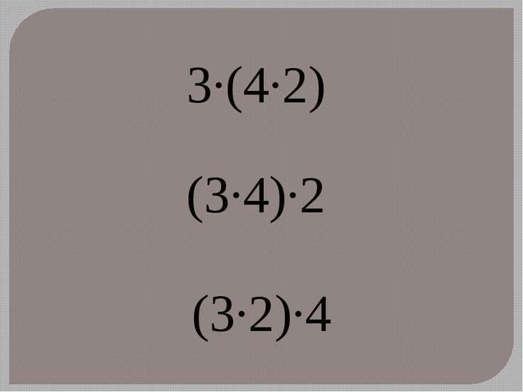 (3·4)·2 (3·2)·4 3·(4·2)