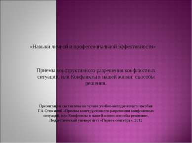 «Навыки личной и профессиональной эффективности» Приемы конструктивного разре...