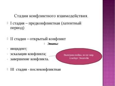 I стадия – предконфликтная (латентный период) II стадия – открытый конфликт Э...