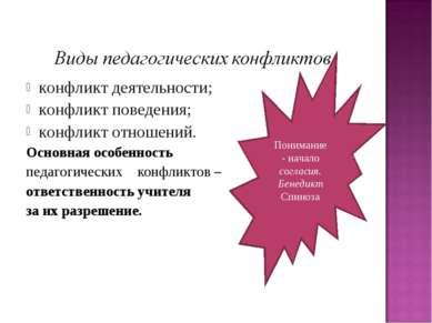 конфликт деятельности; конфликт поведения; конфликт отношений. Основная особе...