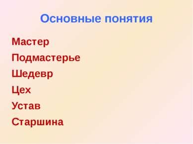 Основные понятия Мастер Подмастерье Шедевр Цех Устав Старшина
