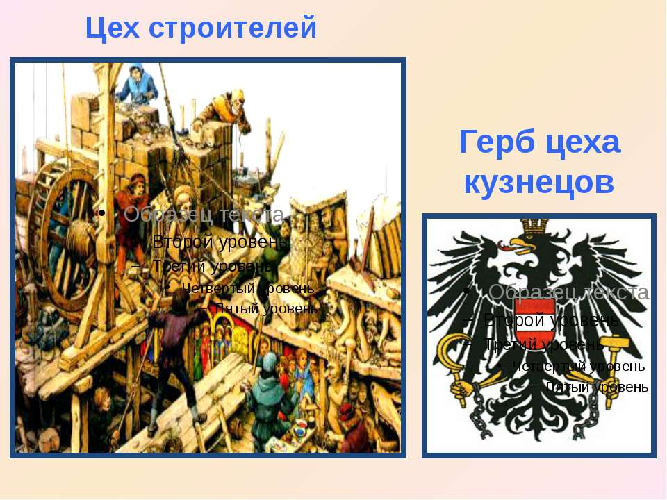 Цех строителей Герб цеха кузнецов