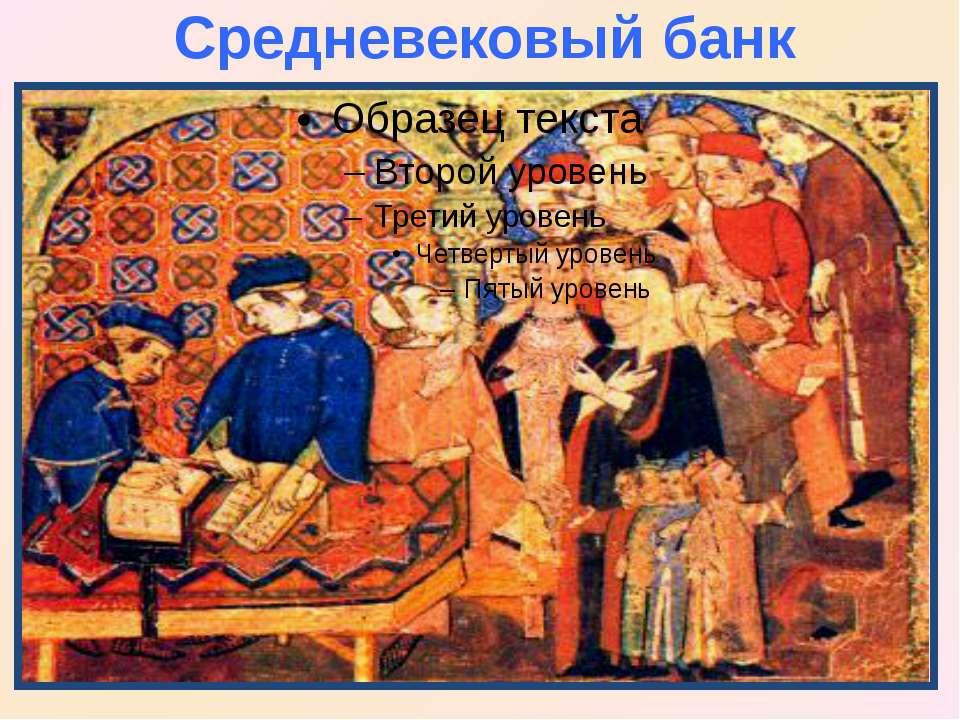 Средневековый банк