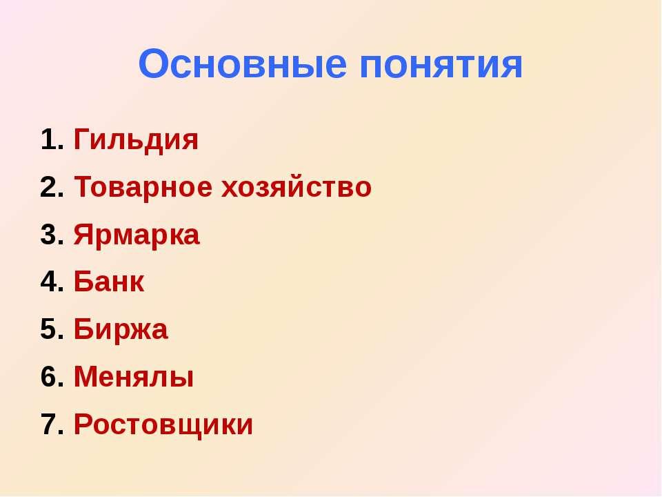 Основные понятия Гильдия Товарное хозяйство Ярмарка Банк Биржа Менялы Ростовщики