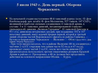 5 июля 1943г. День первый. Оборона Черкасского. На начальной стадии наступле...