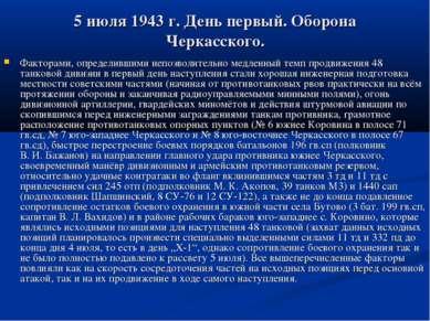 5 июля 1943г. День первый. Оборона Черкасского. Факторами, определившими неп...