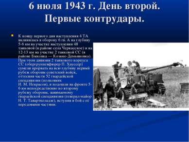 6 июля 1943г. День второй. Первые контрудары. К концу первого дня наступлени...