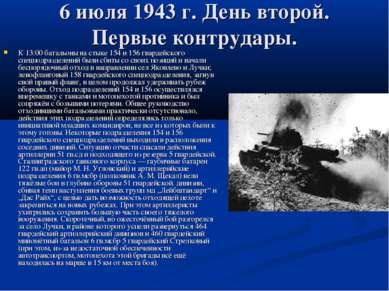 6 июля 1943г. День второй. Первые контрудары. К 13:00 батальоны на стыке 154...