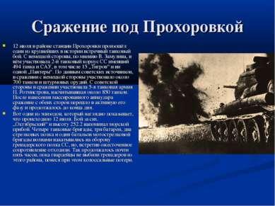 Сражение под Прохоровкой 12 июля в районе станции Прохоровки произошёл один и...